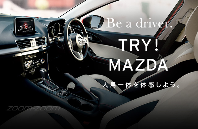 Be a driver. TRY! MAZDA 人馬一体を体感しよう。対象モデルを試乗された皆様に人馬一体の走りを評価していただきました。
